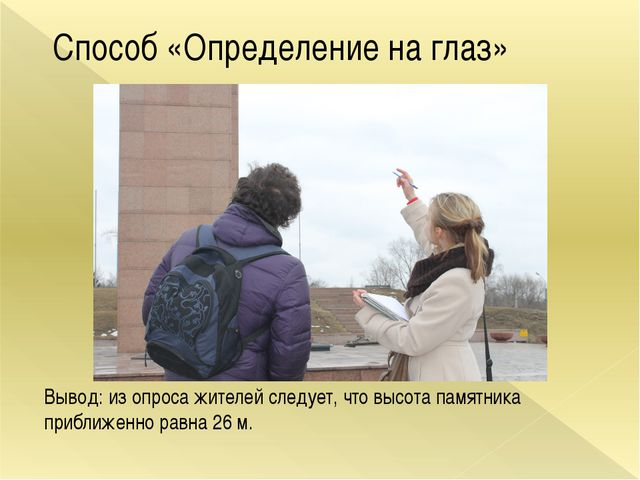 Способ «Определение на глаз» Вывод: из опроса жителей следует, что высота пам...