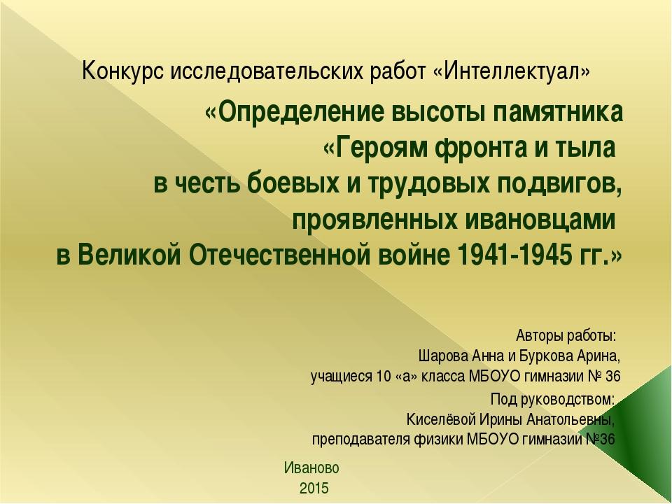 Конкурс исследовательских работ «Интеллектуал» «Определение высоты памятника...