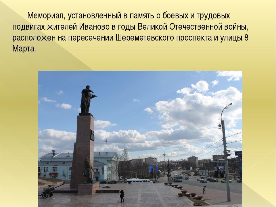 Мемориал, установленный в память о боевых и трудовых подвигах жителей Иванов...