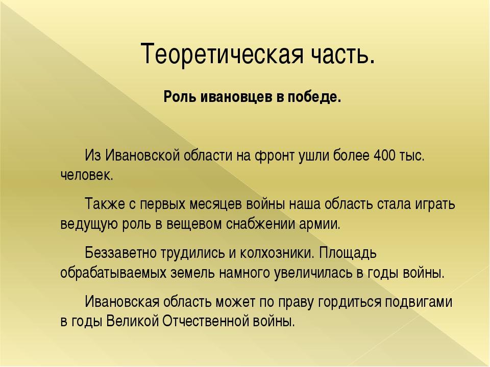 Теоретическая часть. Роль ивановцев в победе.  Из Ивановской области на фр...