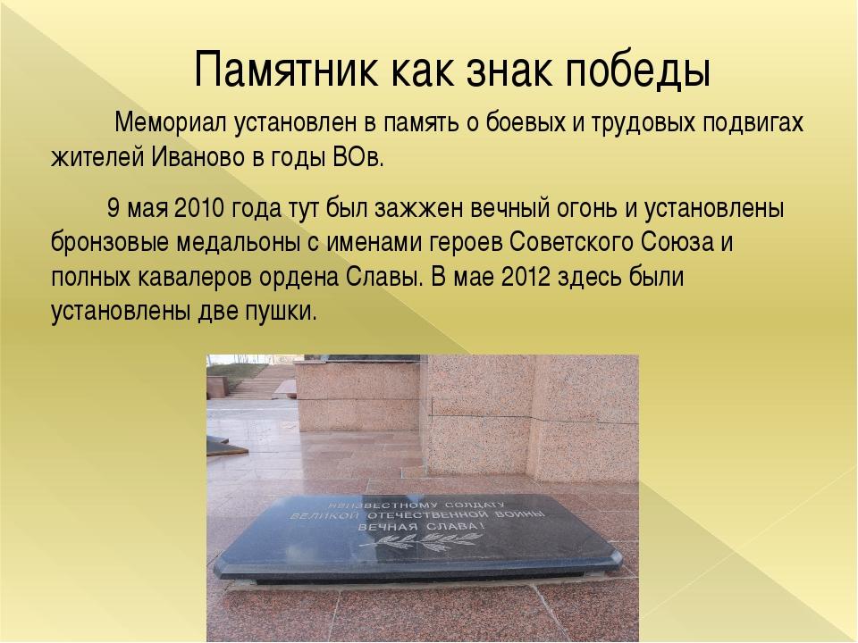 Памятник как знак победы  Мемориал установлен в память о боевых и трудовых п...