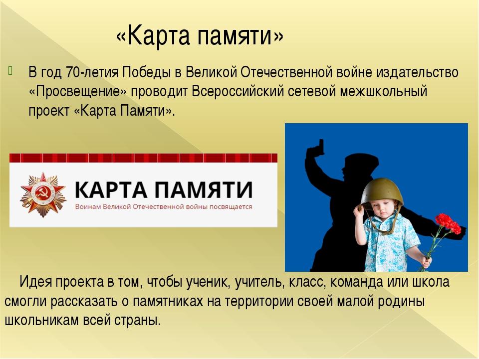 «Карта памяти» Вгод 70-летия Победы вВеликой Отечественной войне издательст...