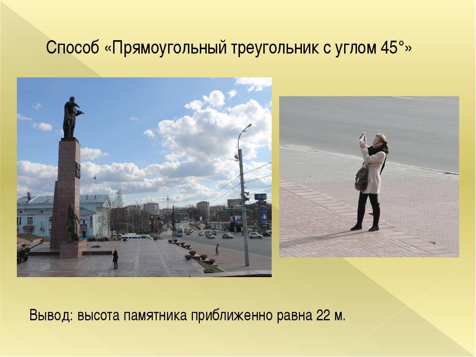 Способ «Прямоугольный треугольник с углом 45°» Вывод: высота памятника прибли...