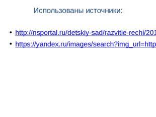 Использованы источники: http://nsportal.ru/detskiy-sad/razvitie-rechi/2011/11