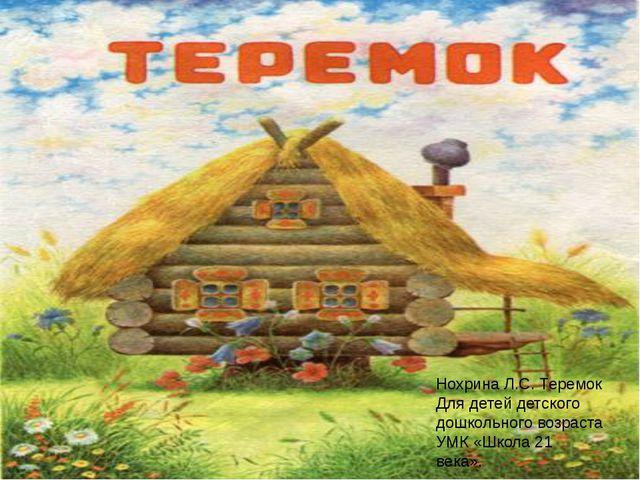 Нохрина Л.С. Теремок Для детей детского дошкольного возраста УМК «Школа 21 в...