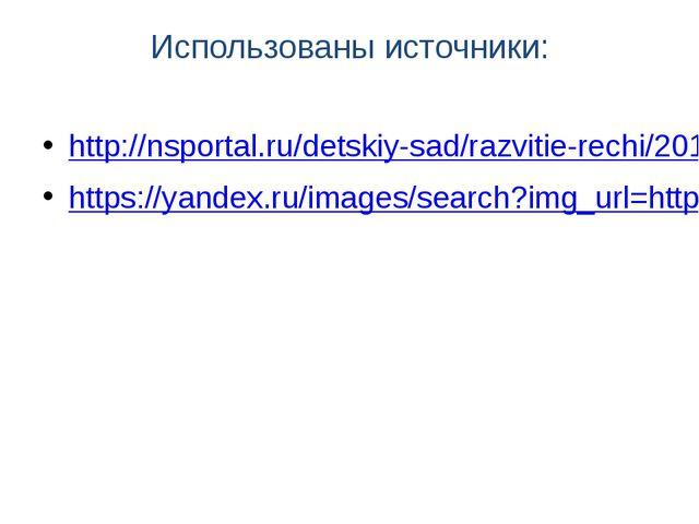 Использованы источники: http://nsportal.ru/detskiy-sad/razvitie-rechi/2011/11...