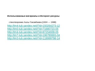 Использованные материалы и Интернет-ресурсы стихотворение Аалы Токомбаева (1