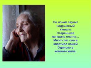 По ночам звучит надрывный кашель Старенькая женщина слегла… Много лет она в к
