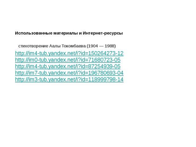 Использованные материалы и Интернет-ресурсы стихотворение Аалы Токомбаева (1...