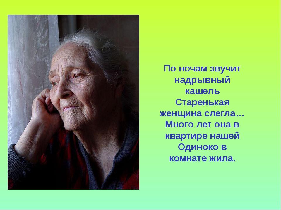 По ночам звучит надрывный кашель Старенькая женщина слегла… Много лет она в к...
