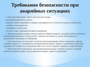 Требования безопасности при аварийных ситуациях 1. При появлении дыма, запах