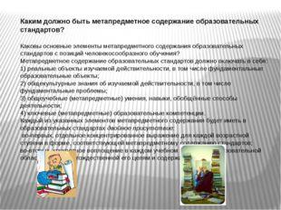 Каким должно быть метапредметное содержание образовательных стандартов? Каков