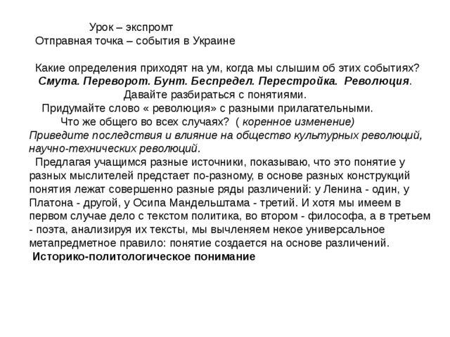 Урок – экспромт Отправная точка – события в Украине Какие определения приход...