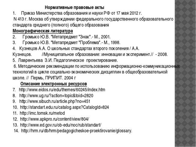 Нормативные правовые акты 1.Приказ Министерства образования и науки РФ...