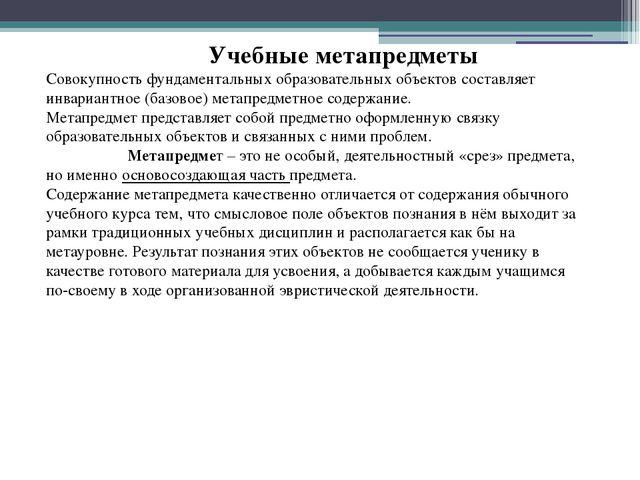 Учебные метапредметы Совокупность фундаментальных образовательных объектов с...