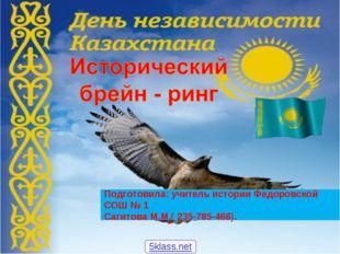 Подготовила: учитель истории Федоровской СОШ №1 Сагитова М.М. Федоровка 2011