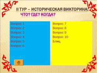 Вопрос 1 Вопрос 2 Вопрос 3 Вопрос 4 Вопрос 5 Вопрос 6 Вопрос 7 Вопрос 8 Вопро