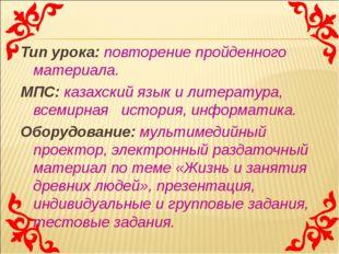 Тип урока: повторение пройденного материала. МПС: казахский язык и литератур