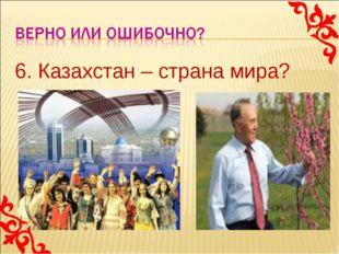 6. Казахстан – страна мира?