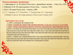 Использованная литература: 1. Асфендияров С.Д. История Казахстана с древнейш