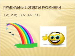 1.А; 2.В; 3.А; 4А; 5.С.