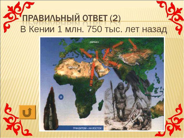 В Кении 1 млн. 750 тыс. лет назад