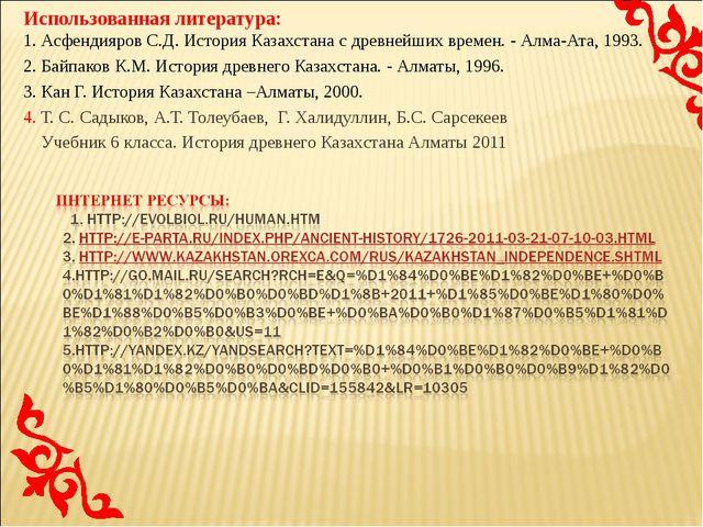 Использованная литература: 1. Асфендияров С.Д. История Казахстана с древнейш...
