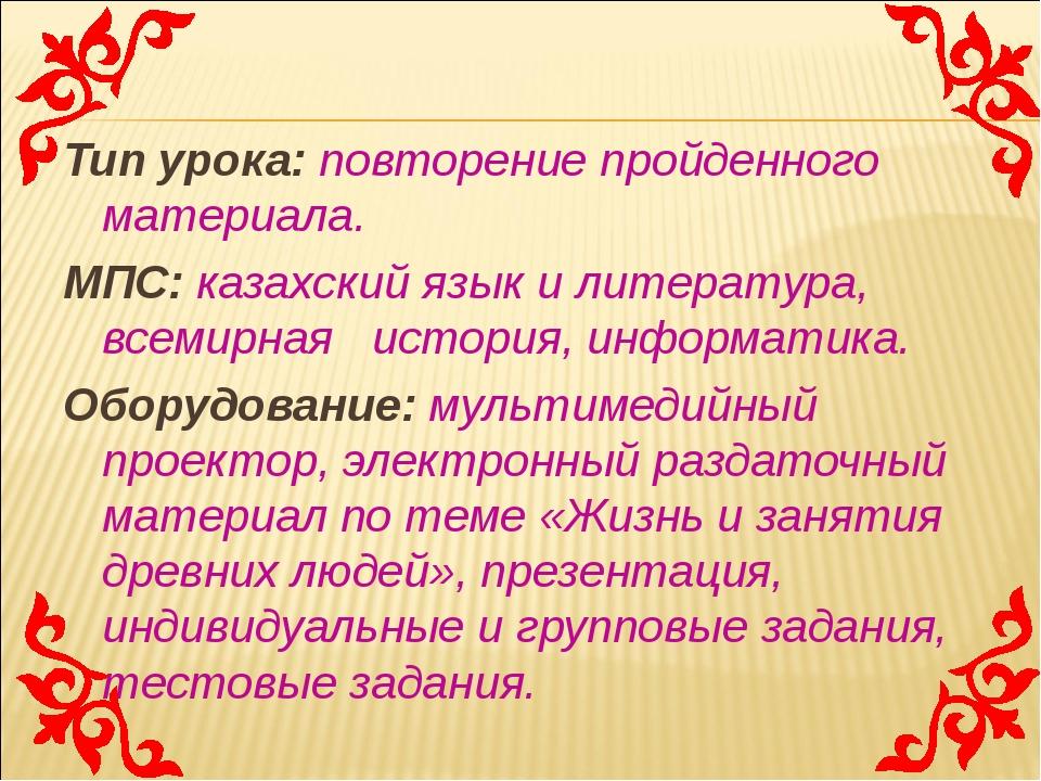 Тип урока: повторение пройденного материала. МПС: казахский язык и литератур...