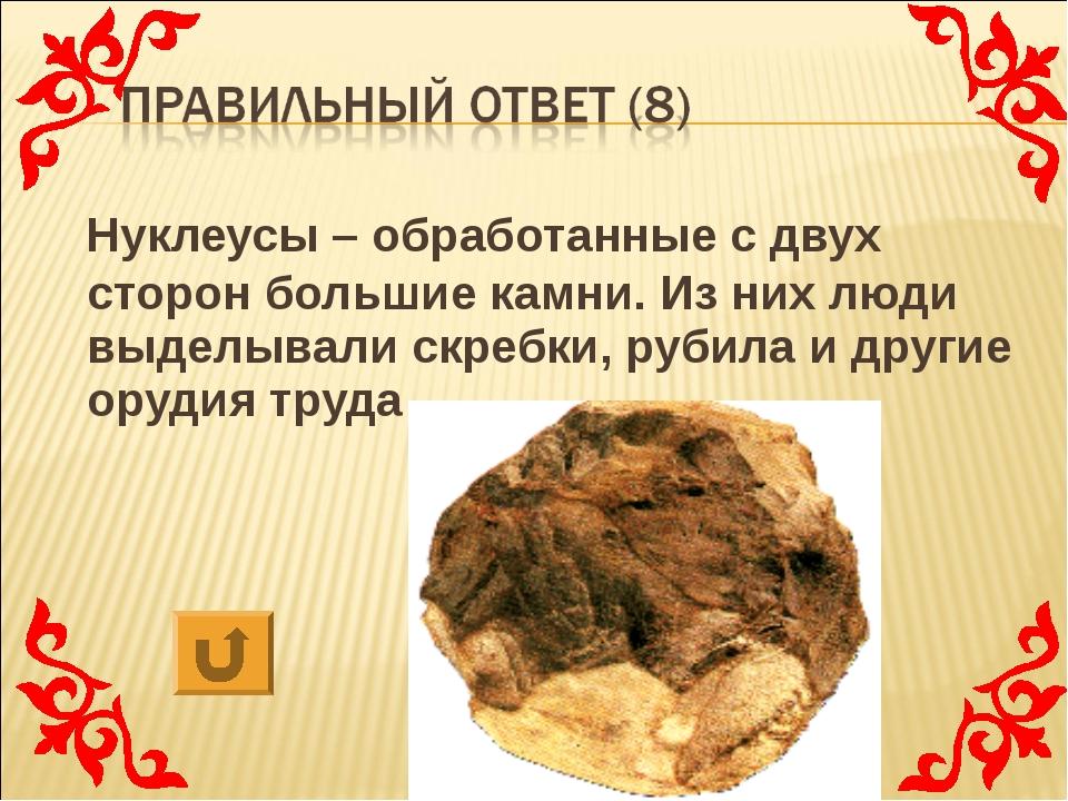Нуклеусы – обработанные с двух сторон большие камни. Из них люди выделывали...