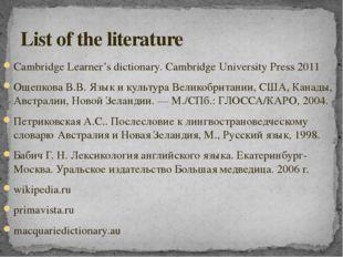 Cambridge Learner's dictionary. Cambridge University Press 2011 Ощепкова В.В.