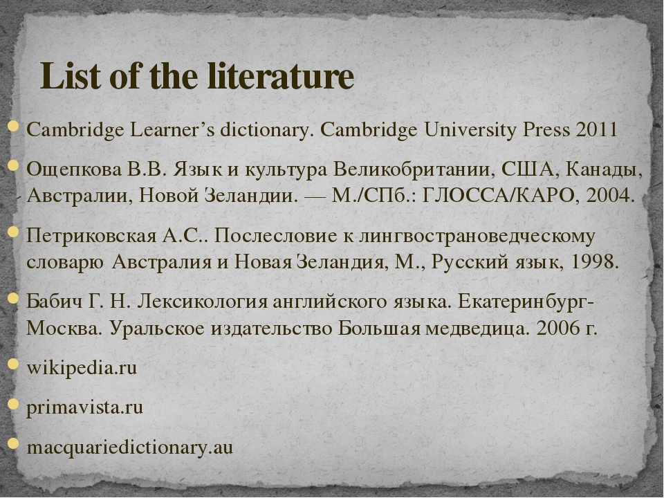 Cambridge Learner's dictionary. Cambridge University Press 2011 Ощепкова В.В....