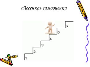«Лесенка» самооценка