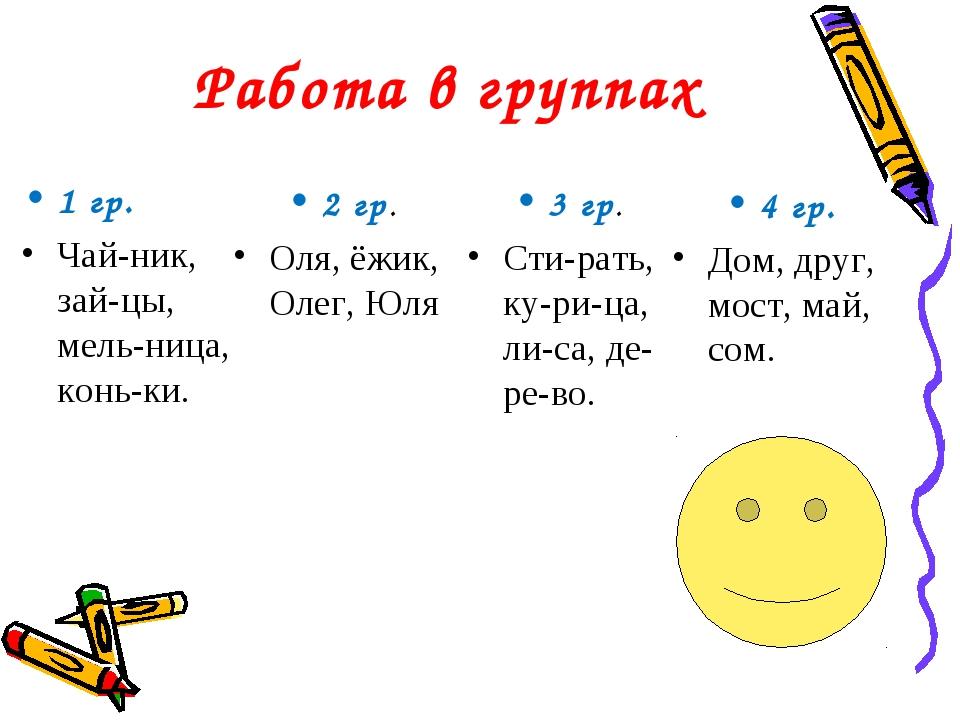 Работа в группах 1 гр. Чай-ник, зай-цы, мель-ница, конь-ки. 2 гр. Оля, ёжик,...