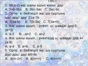 Тест 1. 3b(a-c) жақшаны ашып жазыңдар А. 3ab-3bc В. 3bc-3ac C. 3ac-bc 2. Орт