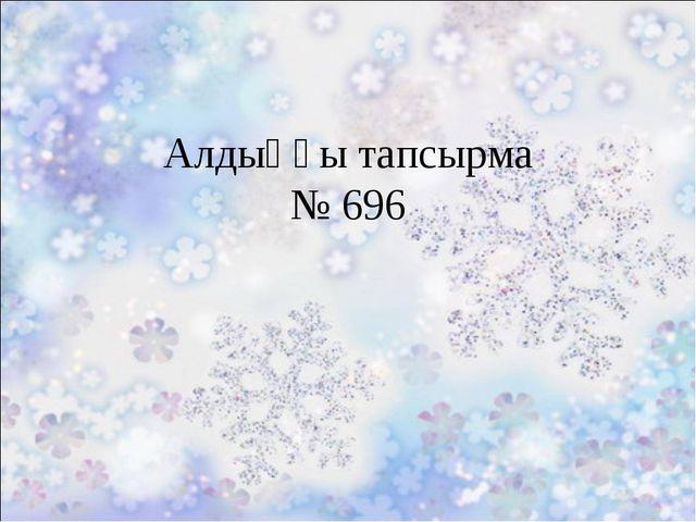 Алдыңғы тапсырма № 696
