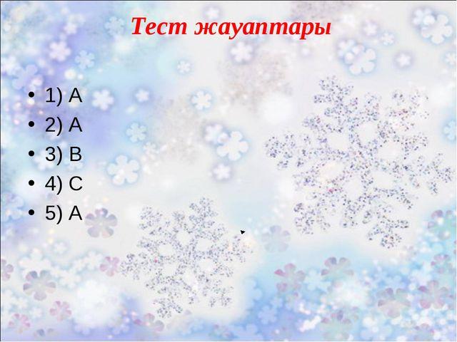 Тест жауаптары 1) А 2) А 3) В 4) С 5) А