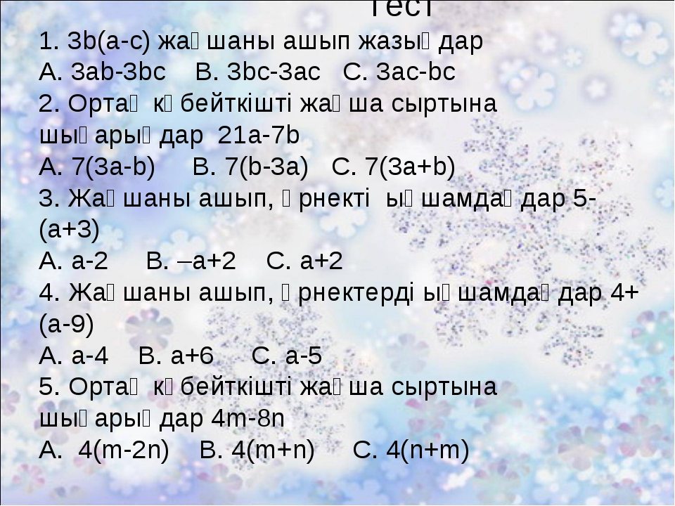Тест 1. 3b(a-c) жақшаны ашып жазыңдар А. 3ab-3bc В. 3bc-3ac C. 3ac-bc 2. Орт...