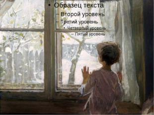 А.А. .Фет «Снег да снежные узоры…» П.И.Чайковский. Увертюра к балету «Щелкун