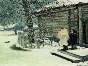 А. М. Жемчужников «Первый снег». П.И. Чайковский «Размышление».
