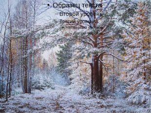 И.З. Суриков «Зима». П.И. Чайковский «Декабрь».