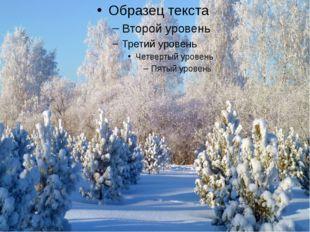 А.С.Пушкин «Зимнее утро». Ф. Лист «Утешение».