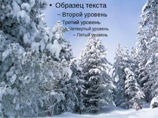 С.А.Есенин «Поёт зима – аукает…». Ф. Шопен Этюд соль-диез минор, соч. 25 № 6.
