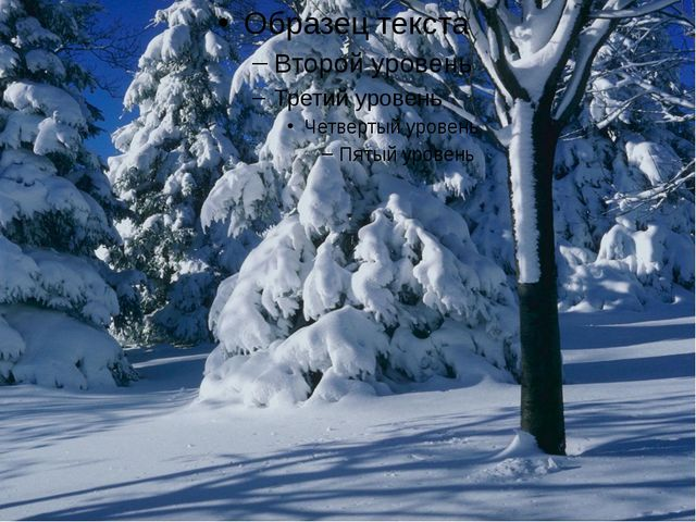 Ф.И.Тютчев «Чародейкою Зимою околдован, лес стоит…» Клод Дебюсси «Арабеска №...