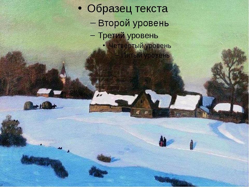 Н.П. Крымов «Зимний вечер». Р.Шуман «Зимой».