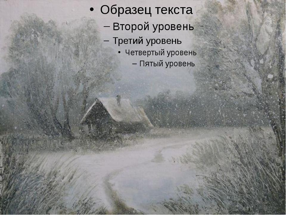 А.С.Пушкин «Зимний вечер». Ф.Шопен Этюд, соч. 25 № 12.