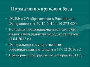 Нормативно-правовая база ФЗ РФ « Об образовании в Российской Федерации» (от