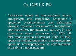 Ст.1295 ГК РФ Авторские права на произведение науки, литературы или искусства
