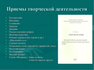 Приемы творческой деятельности Путешествие Интервью Сочинение Записки Дневник