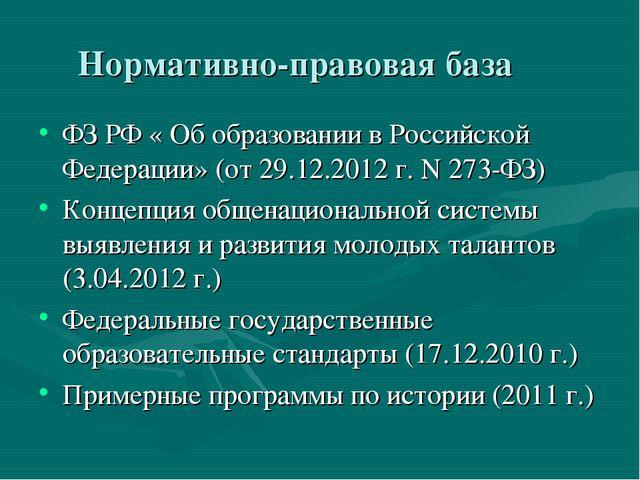 Нормативно-правовая база ФЗ РФ « Об образовании в Российской Федерации» (от...