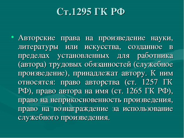 Ст.1295 ГК РФ Авторские права на произведение науки, литературы или искусства...